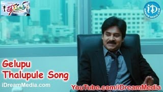 Teenmaar Movie Songs - Gelupu Thalupule Song - Pawan Kalyan - Trisha - Kriti Kharbanda