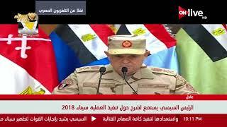 الرئيس السيسي يفتتح قيادة قوات شرق القناة لمكافحة الإرهاب