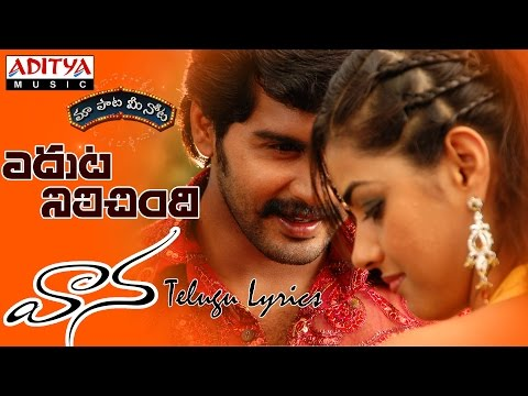 Xxx Mp4 Edhuta Nilichindhi Full Song With Telugu Lyrics Quot మా పాట మీ నోట Quot Vanna Songs 3gp Sex