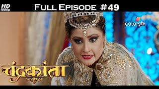 Chandrakanta - 10th December 2017 - चंद्रकांता - Full Episode