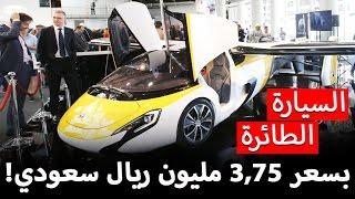 تعرف على السيارة الطائرة والتي يتجاوز سعرها 3,75 مليون ريال سعودي