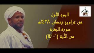 Taraweeh day 1 Ramdan 2017 Alzain  الجزء الاول من القران- رمضان 1438 الشيخ الزين محمد احمد