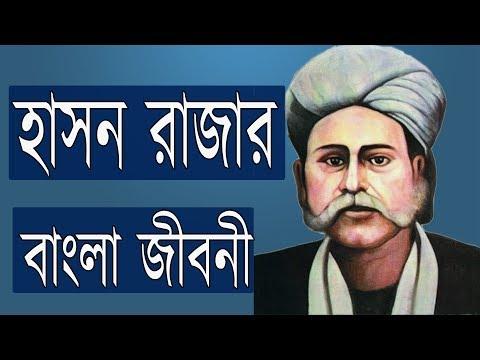 Xxx Mp4 হাসন রাজার জীবনী । Biography Of Hason Raja Bangla 3gp Sex