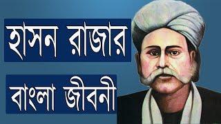 হাসন রাজার জীবনী । Biography Of Hason Raja. (Bangla).