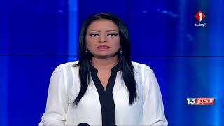 نشرة الظهر للأخبار ليوم 24 / 09 / 2017