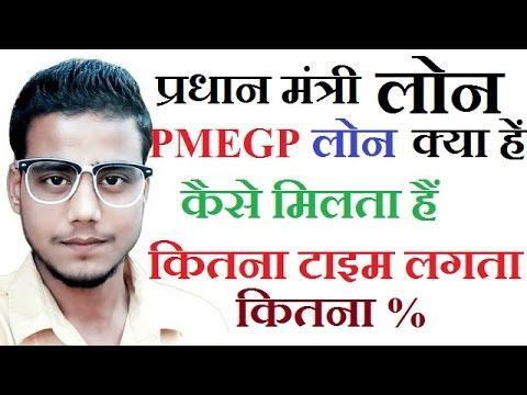 PMEGP लोन क्या हैं कैसे मिलता हैं पूरी जानकारी हिन्दी मैं ?