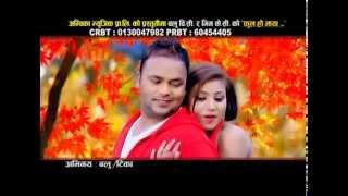 Phool Ho Maya Promo by Raju Pariyar & Devi Gharti Bal Bahadur BC