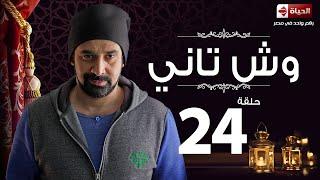 مسلسل وش تاني - الحلقة الرابعة والعشرون - بطولة كريم عبد العزيز - Wesh Tany Series Episode 24