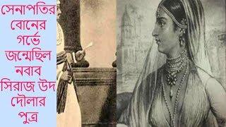 সেনাপতি মোহনলালের বোনের গর্ভে জন্মেছিল নবাব সিরাজ উদ দৌলার পুত্র || By BypasWay