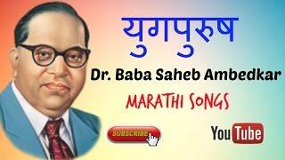 युगपुरुष डॉ बाबा साहेब आंबेडकर   Dr. Baba Saheb Ambedkar   marathi songs