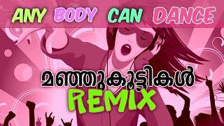 Malayalam remix song 2017 | Manjukoottikal | Malayalam latest song | lyric video