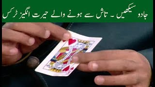 IMPOSSIBILE MAGIC TRICK WITH CARDS | Learn and enjoy