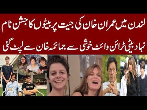 Xxx Mp4 Imran Khan Son Celebration With Mother HD VIDEO URDU HINDI 3gp Sex