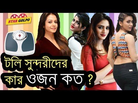 Xxx Mp4 টলি সুন্দুরীদের ওজন কত জানেন Bengali Actress Real Weight Subhashree Koel Mimi Srabanti 3gp Sex