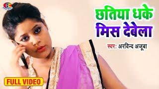 2017 का सबसे गरमा गरम हॉट गाना - छतिया धके मिस देबेला Chhatiya Dha Ke Miss Debela # Arvind Ajooba