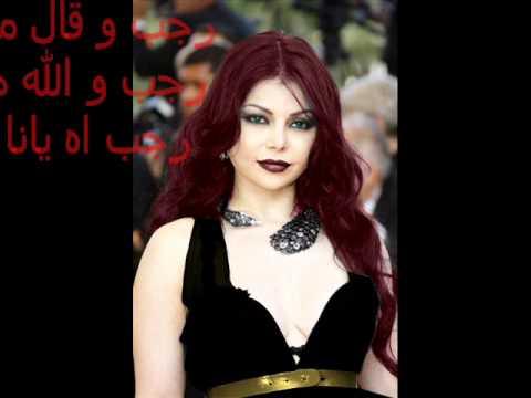 Xxx Mp4 هيفاء وهبي رجب مع كلمات الاغنية روعة 3gp Sex