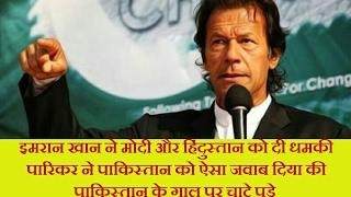 Todays news India-Imran khan tries to threat Modi and India Parikar slaps Pakistan with his speech