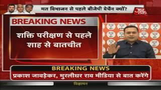 Karnataka Floor Test Live: Yeddyurappa Calls Amit Shah Before Assembly Trust Vote | Breaking News