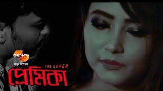 Premika (প্রেমিকা ) Bangla New Thriller Short Film   | Shakkho Shahid | Sheikh Salma| Jeffrey Khan