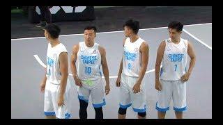 2018 Asian Games 亞運3x3 男子組 中華台北TPE vs BAN孟加拉