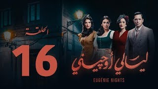 مسلسل ليالي أوجيني - الحلقة 16 السادسة عشرة كاملة | Layali Eugenie - Episode 16