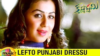 Krishnashtami Telugu Movie Songs | Lefto Punjabi Dressu Video Song | Sunil | Nikki Galrani | Dimple