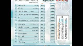 Simahin Valobasa new Audio Album by Mom Rahman