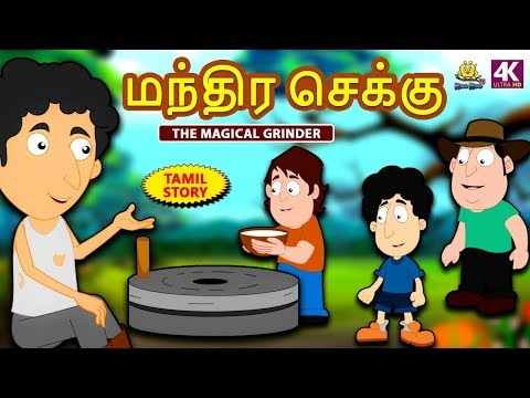 Xxx Mp4 மந்திர செக்கு Magical Grinder Bedtime Stories For Kids Fairy Tales In Tamil Tamil Stories 3gp Sex