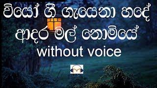 Wiyo Gee Gayena Karaoke (without voice) වියෝ ගී ගැයෙනා හදේ