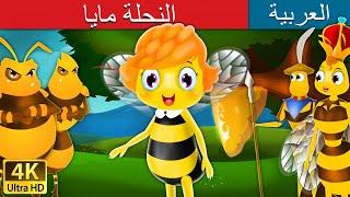 النحلة مايا | قصص اطفال | حكايات عربية