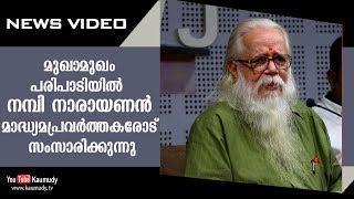 മുഖാമുഖം പരിപാടിയിൽ നമ്പി നാരായണൻ മാദ്ധ്യമപ്രവർത്തകരോട് സംസാരിക്കുന്നു | Kaumudy TV