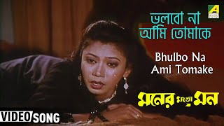 Bhulbo Na Ami Tomake | Moner Moto Mon | Bengali Movie Song | Andrew Kishore, Sabina Yasmin