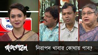 নিরাপদ খাবার কোথায় পাব? || রাজকাহন || Rajkahon 2 || DBC NEWS