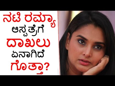 Actress Politician Ramya Admitted To Vikram Hospital