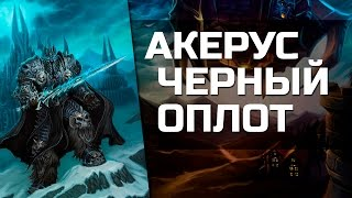 Акерус Черный Оплот - История (World of Warcraft)