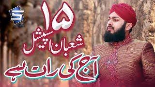Shabe Barat Special - Aaj Ki Raat Hai - Usman Ubaid Qadri - Released by Studio 5