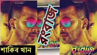 ঈদের ছবি রংবাজ-এ শাকিব খানের নতুন লুক | Shakib khan Rangbaaz First look | Bangla New Movie 2017