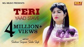 Teri Yaad Stave | Anil | Shubham | Sonika | Full HD | Latest Song 2017 | Haryanvi Song | NDJ Music