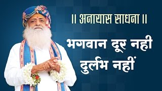 Easiest Spiritual Practice, God is not far and away! (Anayaas Sadhna) | Sant Asaramji Bapu