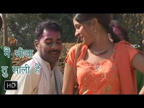 Xxx Mp4 Mein Jija Tu Sali Hai मैं जीजा तु साली है Ramdhan Gujja Haryanvi Holi Song 3gp Sex