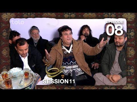 Xxx Mp4 چای خانه فصل ۱۱ قسمت ۰۸ Chai Khana Season 11 Episode 08 3gp Sex