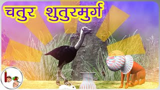 Story - Different eating styles of animals -- The Clever Ostrich - Hindi
