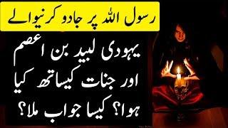 Rasool Allah PBUH Par Jadu Karne Wale K Sath Jo Hua Janain Video Mai   The Urdu Teacher