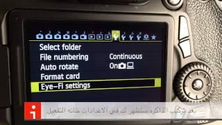طريقة ضبط اعدادات ذاكرة EyeFi