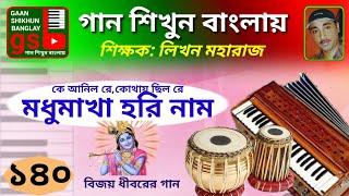 Modhu Makha Hori Nam; গান শিখুন বাংলায়; Gaan Shikhun Banglay; Learn Music in Bangla; gsb; Harmonium
