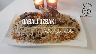 How to make Kabuli Uzbaki  pulao at home/ Tasty Uzbeki pulao recipe  /  طرز تهیه قابلی پلو  ازبکی