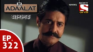 Adaalat - আদালত (Bengali) - Ep 322 - Abhishapto Chhuri (Part-1)
