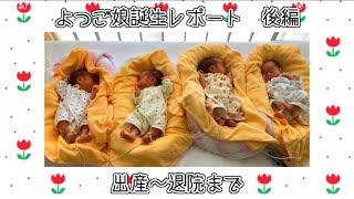 【よつご】出産レポート