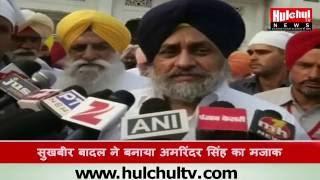 Sukhbir Badal Make Laugh On Amarinder Singh For His Drunk Habits - Must Watch