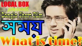 সময় - What is Time? | Bangla Short Film | Local Box